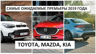Топ авто премьер 2019 года в малом классе New Mazda 3, Toyota Corolla, Kia Soul обзор Автопанорама смотреть