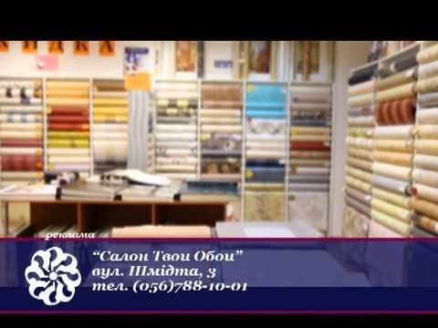 Салон Твои обои - коллекция весна 2012