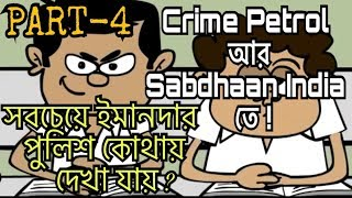 Try not to Laugh | Part 4 | Teacher VS Student | Bangla Funny Jokes | BanglaR BaCHaLS