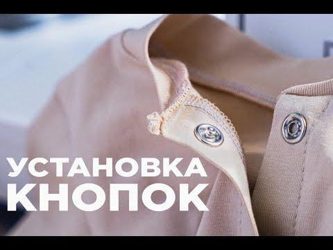 Приспособление для установки кнопок на одежду своими руками