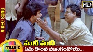 Money Money Telugu Movie   Em Kompa Munagadoi Video Song   JD Chakravarthy   Brahmanandam