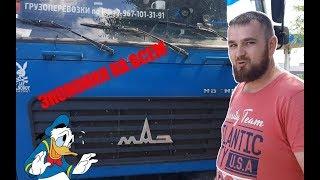 видео Продажа МАЗ 631019, Бортовой грузовик, 2011