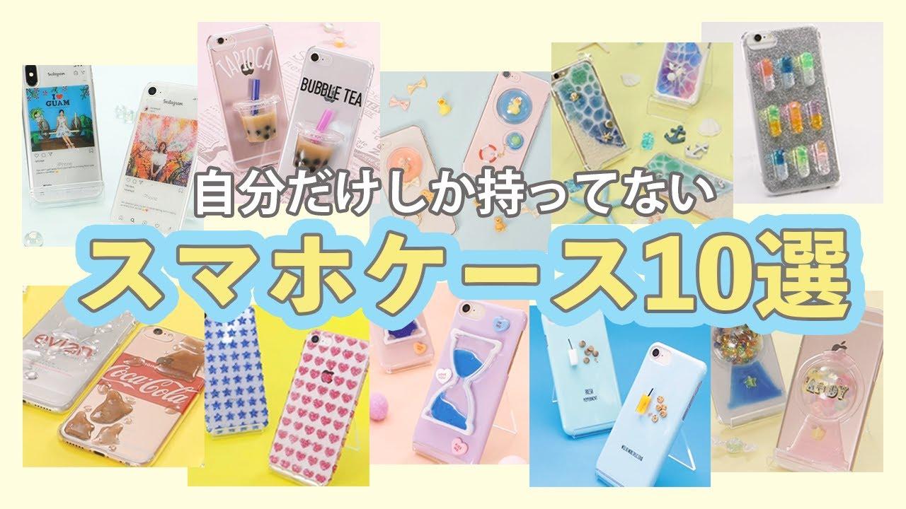 自分だけのスマホケースの作り方10選📱10 iPhone & Smartphone case designs
