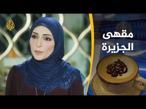 هذا الصباح- مقهى الجزيرة يستضيف سوار الذهب علي  - 10:54-2019 / 2 / 20