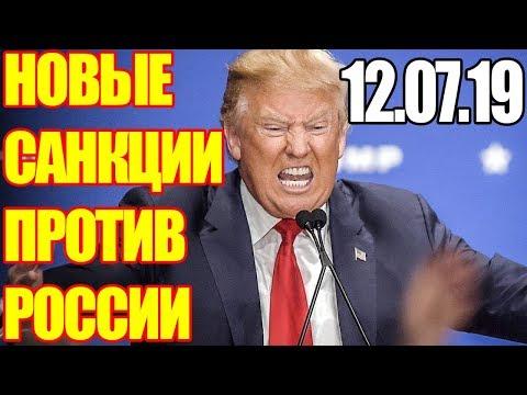 САНКЦИИ! СРОЧНО! Удар по России: Америка в долгу не останется