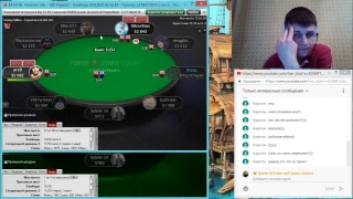 Покер онлайн  сателлиты, турнир баунти 16.50