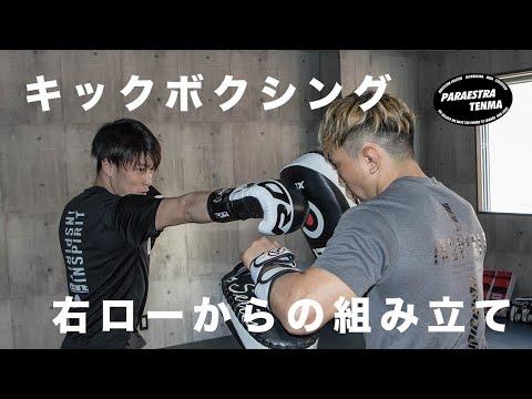 【キックボクシング】右ローからの組み立て