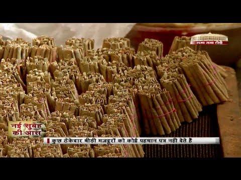Special Report - Beedi Workers (Nayi Subah Ki Aas)