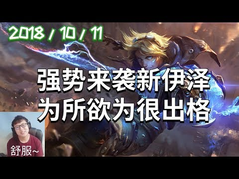 东北大鹌鹑录播2018/10/11 第2局 EZ:强势来袭新伊泽,为所欲为很出格