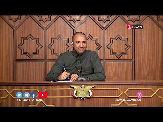 قبة البرلمان   برقية تهنئة لقاتل اليمنيين   محمد العماد وناصر الدبا قناة الهوية
