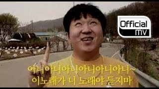 Hyungdon&Daejune _ The Gloomy Song(안좋을때 들으면 더 안좋은 노래) MV