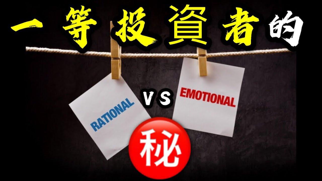 一等投資者的秘密   投資者的三個等級  【中文字幕】 #投資心理 #理性 #感性 #恐懼 #貪婪 #市場 #自己 #趨勢 #現實 #價值投資 #技術分析 #投資者 #等級