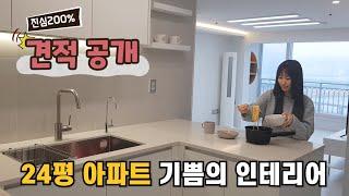 24평 오래된 아파트 인테리어 (견적 공개)