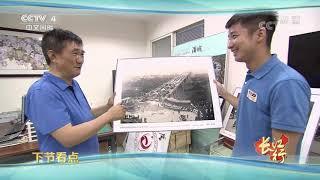 《远方的家》 20191003 长江行(40) 泸州纪行  CCTV中文国际