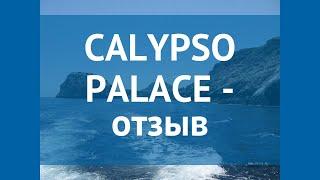 CALYPSO PALACE 4* Греция Родос отзывы – отель КАЛИПСО ПАЛАС 4* Родос отзывы видео