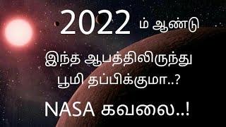 NASA secret mission DART ! 2022ல் நிகழப்போகும் விபரீதம் ! மனித இனமே அழியும் ஆபத்து.