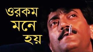 ওরকম মনে হয়ে   Orokom Mone Hoy - DJ Bapon   New Bengali Song   Love Me Like U Do
