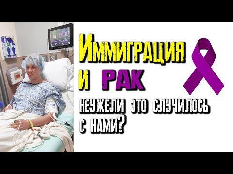 Иммиграция и рак.  У нас  лимфома Ходжкина, 4 стадия.