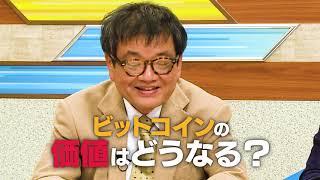 """日本初のTV番組 『真相解説!仮想通貨NEWS!』では""""無料""""で見逃し配信も対..."""