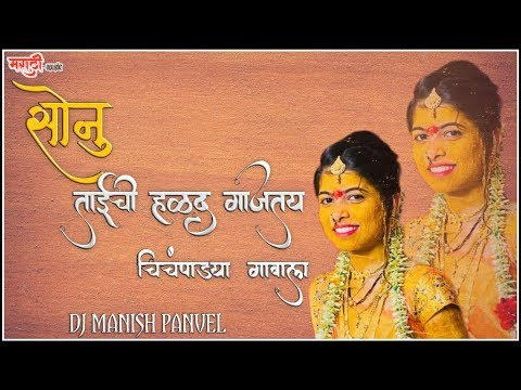 मांडवदारी उंबर बांधिला | Mandav Dari Umbar Bandhila | Sonali Bhoir | Samidha ( Sonu ) Halad Song