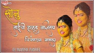 मांडवदारी उंबर बांधिला   Mandav Dari Umbar Bandhila   Sonali Bhoir   Samidha ( Sonu ) Halad Song