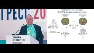 Лекция памяти академика Н.Н. Блохина. Эволюция трансляционной онкологии