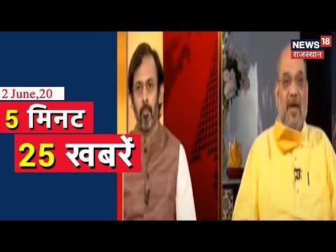 सुबह की 25 बड़ी खबरें   5 Min Mein 25 News   News18 Rajasthan