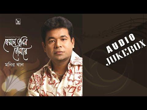 Kemone Bhulibo Tomaray | কেমনে ভুলিব তোমারে | Monir Khan | Audio Jukebox