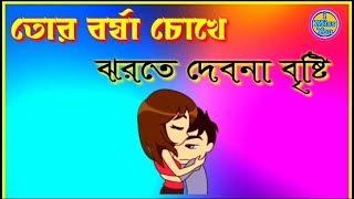💖Tor Borsha Choke 😥 ঝরতে দেবনা বৃষ্টি | New What's status video