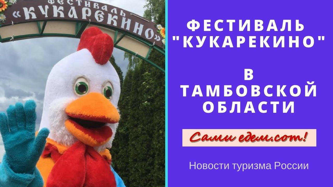 Мая в Сампурском районе Сатинки в Тамбовском областном краевом