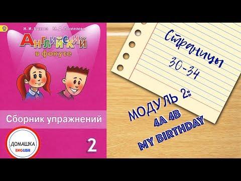 ГДЗ Spotlight 2 сборник страницы 30-34 уроки 4A 4B