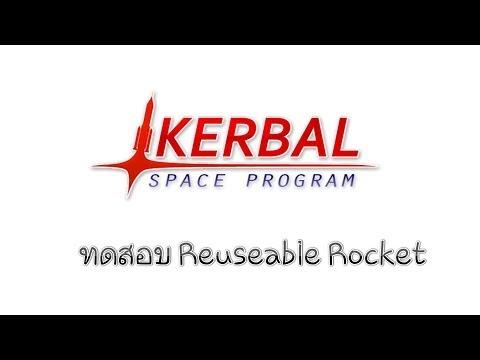 [Special Mission]Reuseable Rocket