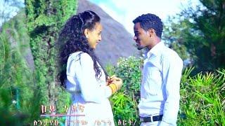 Sintayehu Enyew - Bey Neyina በይ ነይና (Amharic)