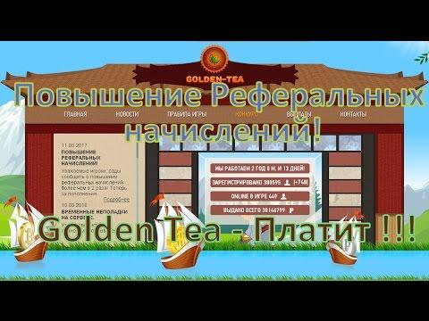 Важное обновление в Игре с выводом денег Golden Tea.