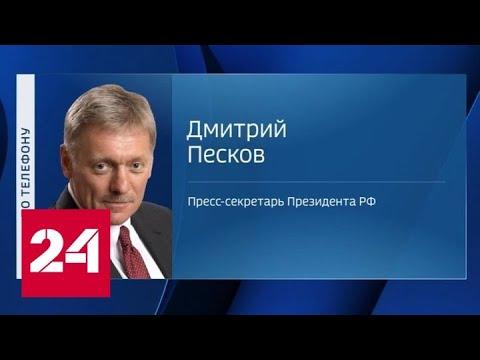 Это не катастрофа. В Кремле прокомментировали низкие цены на нефть - Россия 24