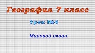 География 7 класс (Урок№4 - Мировой океан.)