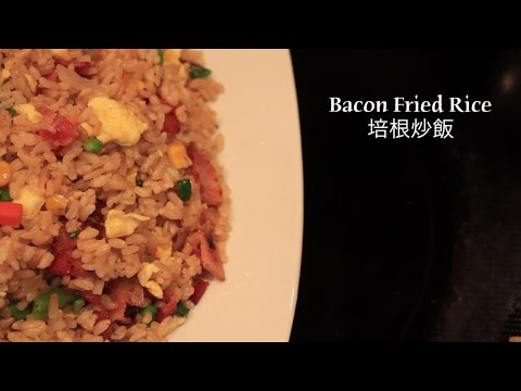[HD] Easy Chinese Food: Bacon Fried Rice (培根炒飯)