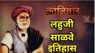 Krantiveer Lahuji Salve History, लहुजी साळवे इतिहास. ( marathi )