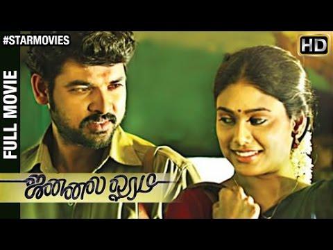 Jannal Oram Tamil Full Movie HD | Vimal | Parthiban | Vidyasagar | Star Movies
