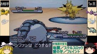 【ポケモンBW2】特に意味も無くジョウト統一【ゆっくり実況】 thumbnail