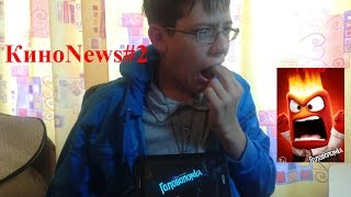 КиноNews#2 - Обзор на Фильм Головоломка 2015(критика)