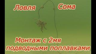Монтаж для ловли Сома, с двумя подводными поплавками. Catfish.