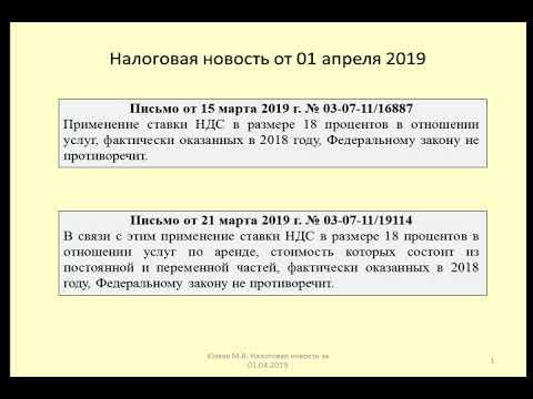 01042019 Налоговая новость о НДС при оказании услуг / VAT In The Provision Of Services