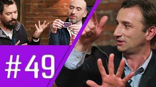 კაცები - გადაცემა 49 [სრული ვერსია]
