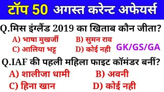 टॉप 50 अगस्त करेन्ट अफेयर्स   August Current affairs in Hindi   top 50   Current affairs 2019  