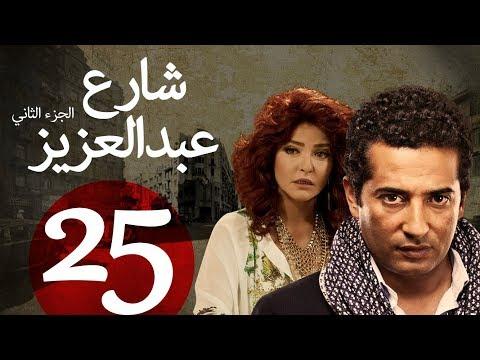 مسلسل شارع عبد العزيز الجزء الثاني الحلقة   25   Share3 Abdel Aziz Series Eps