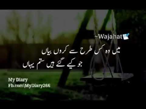 Meri Zaat Zar e BeNishan😢😢Status song for Whatsapp