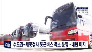 수도권-세종청사 통근버스 축소 운영..내년 폐지/대전M…