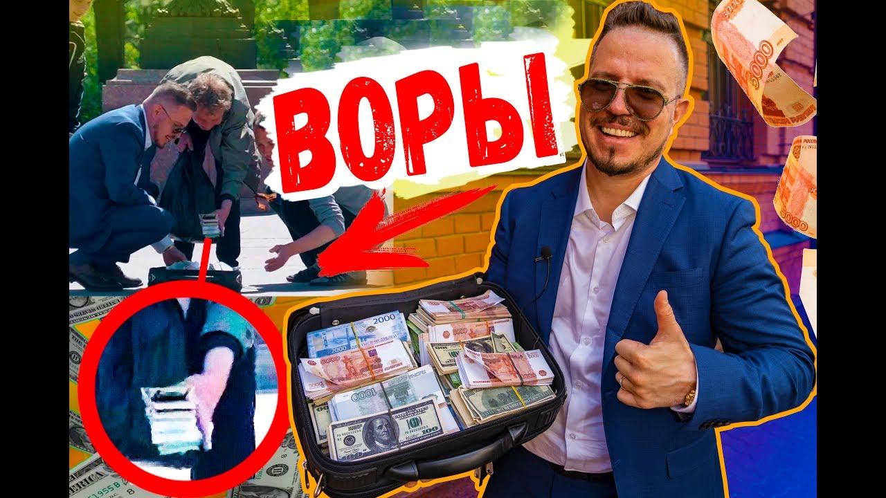 УКРАЛИ ДЕНЬГИ - УРОНИЛ 10.000.000 РУБЛЕЙ ПРАНК / DROPPING 10,000,000 RUBLES PRANK!!