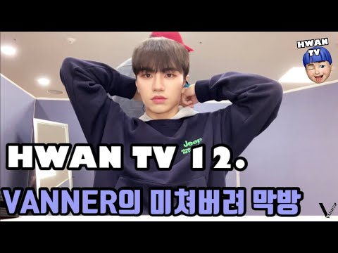 HWAN TV Season2] 12. VANNER의 미쳐버려 막방